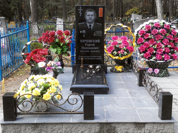 ХИЧЕВСКИЙ Сергей Николаевич