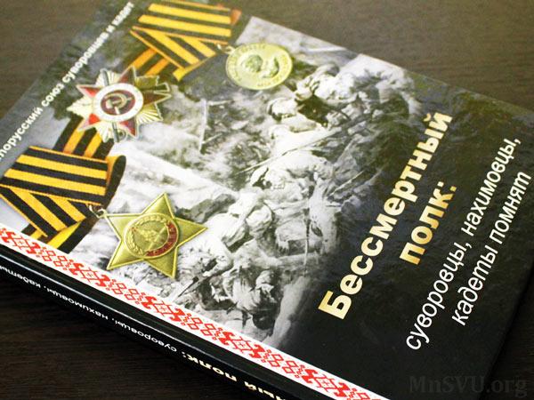 Книга Бессмертный полк