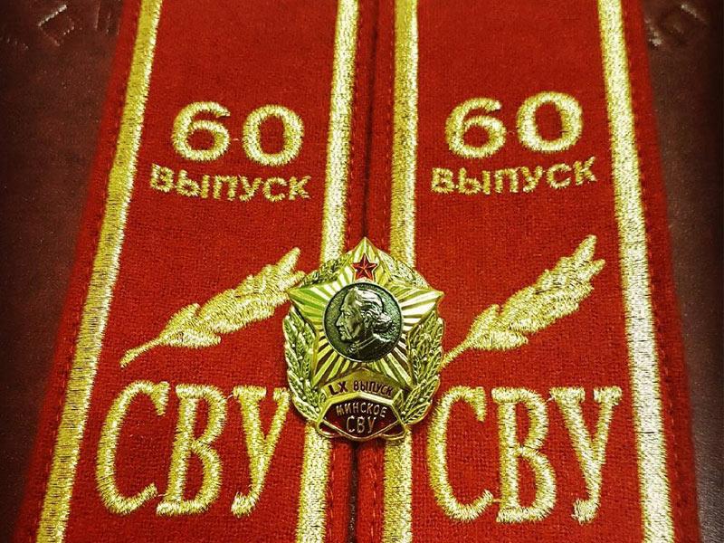 60-й выпуск Минского СВУ